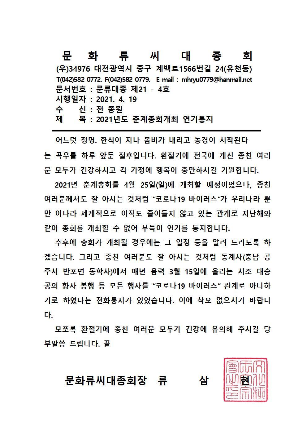 21-4 춘계총회개최 연기001.jpg
